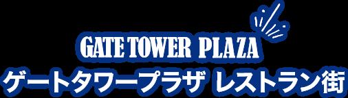 Gate Tower Plaza美食街