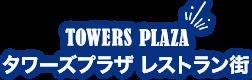 Towers Plaza美食街